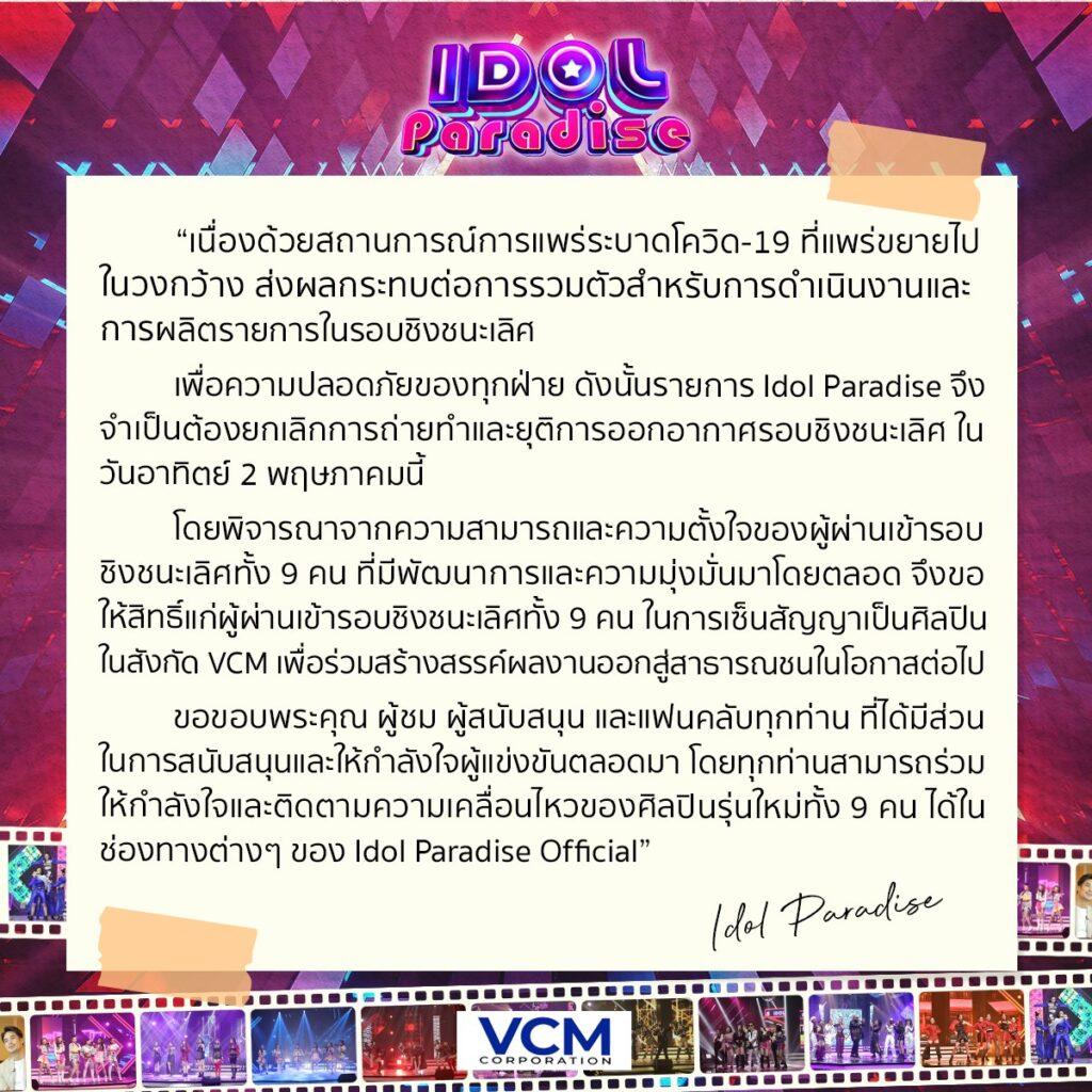idol paradise announcement