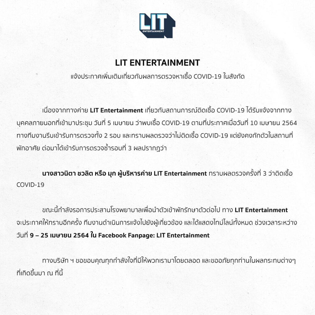 Lit Entertainment COVID-19