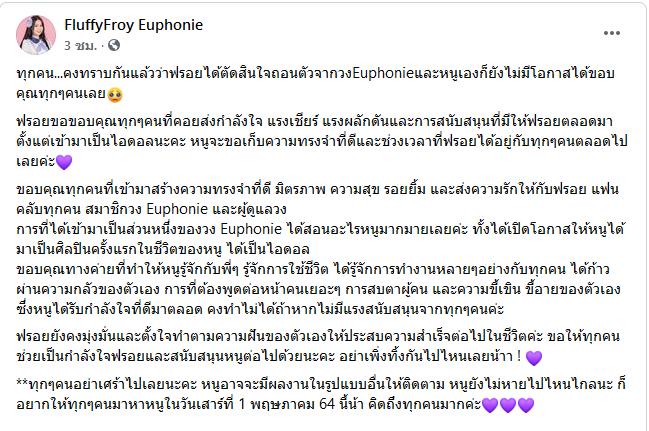 FluffyFroy Euphonie