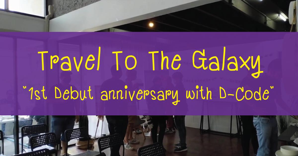 """รีวิว : งาน Travel To The Galaxy """"1st Debut anniversary with D-Code"""""""