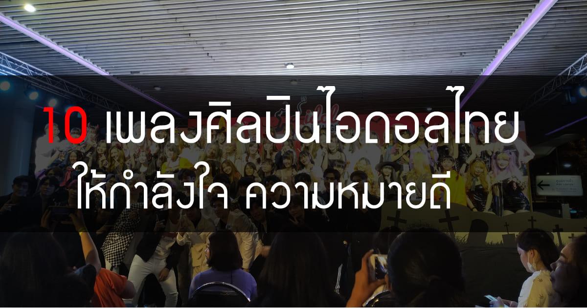 10 เพลงไอดอลไทย … ให้กำลังใจ … ความหมายดี