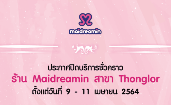Maidreamin สาขา Thonglor