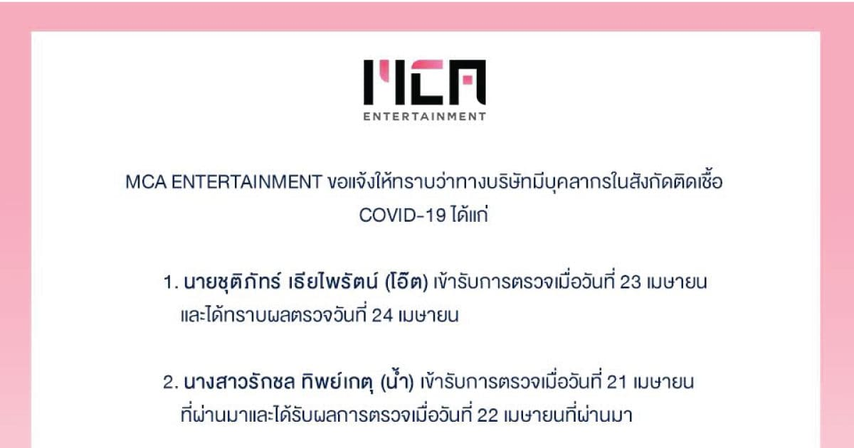Covid-19 MCA Entertinament