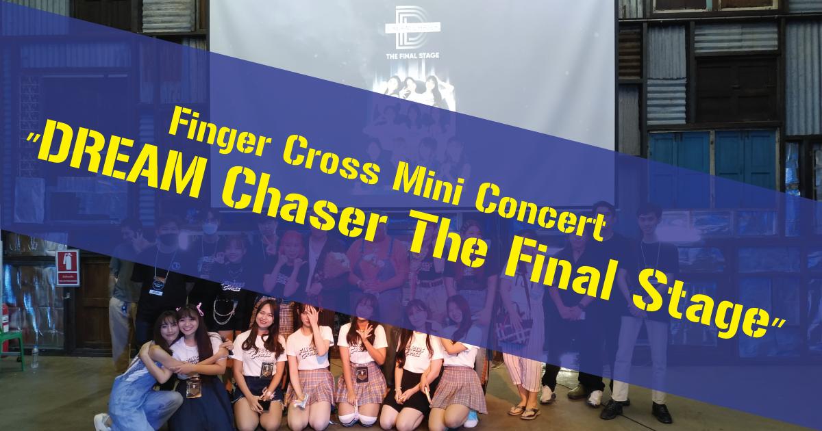 """รีวิว : Finger Cross Mini Concert """"DREAM Chaser The Final Stage"""" – ช่างชุ่ย"""