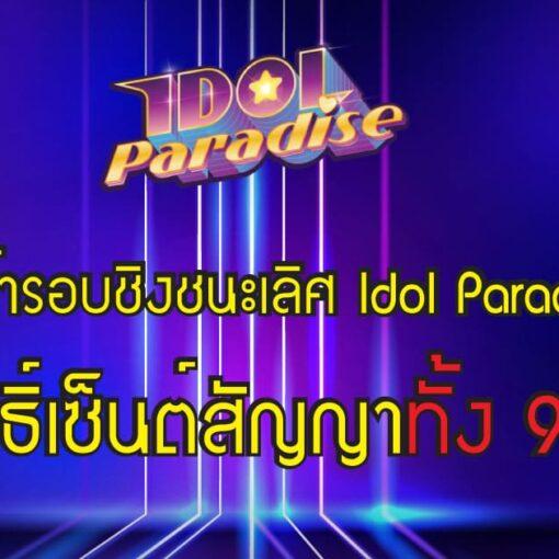 idol paradise final