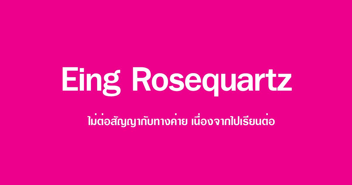 eing rosequartz