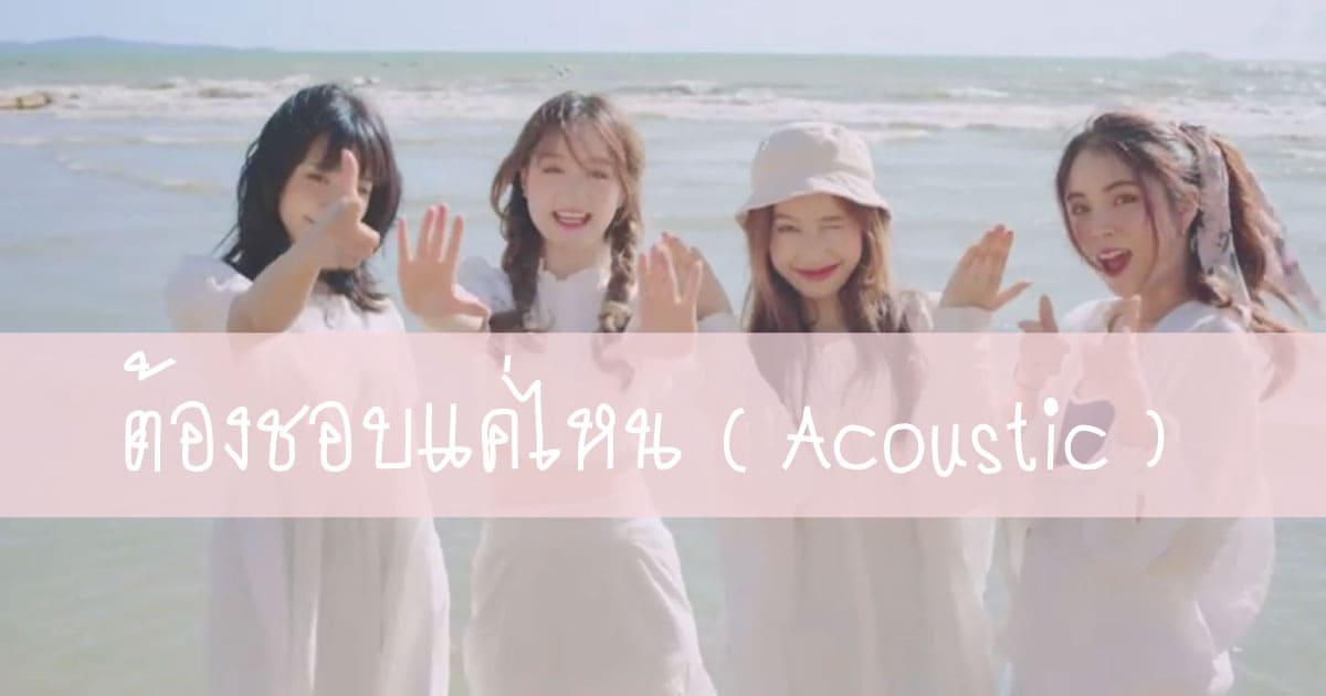 pretzelle first love acoustic version