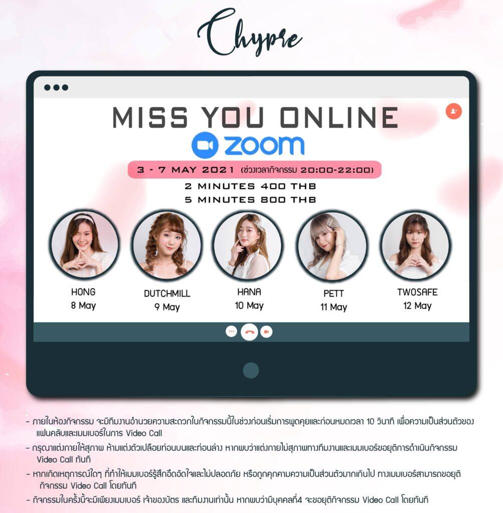 กิจกรรม zoom call chypre