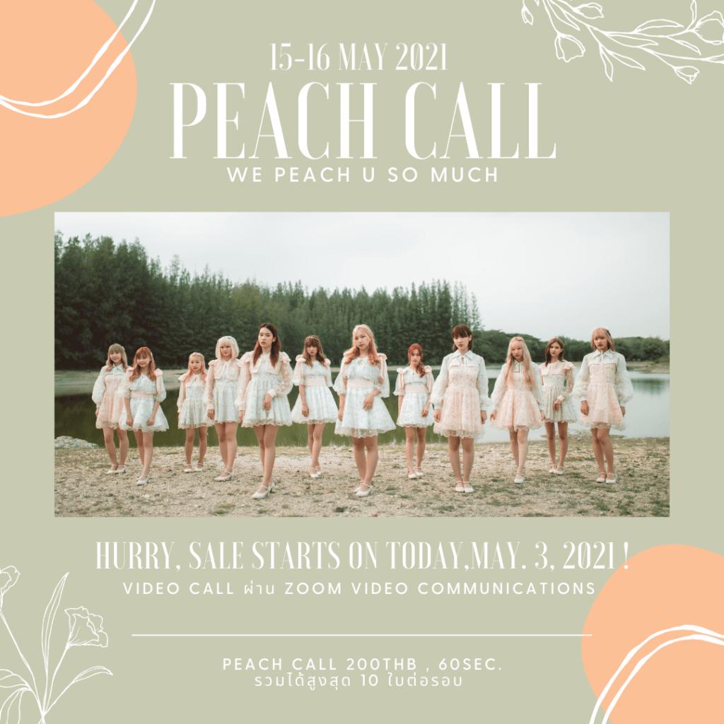 กิจกรรม zoom call peach you