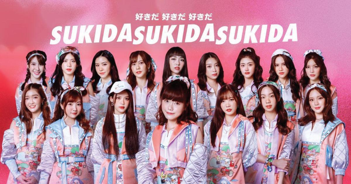 เพลง Sukida Sukida Sukida จาก BNK48