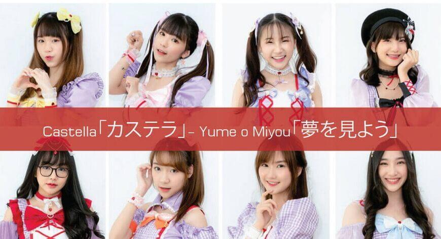 เพลง Yume o Miyou「夢を見よう」 จากยูนิต Castella「カステラ」