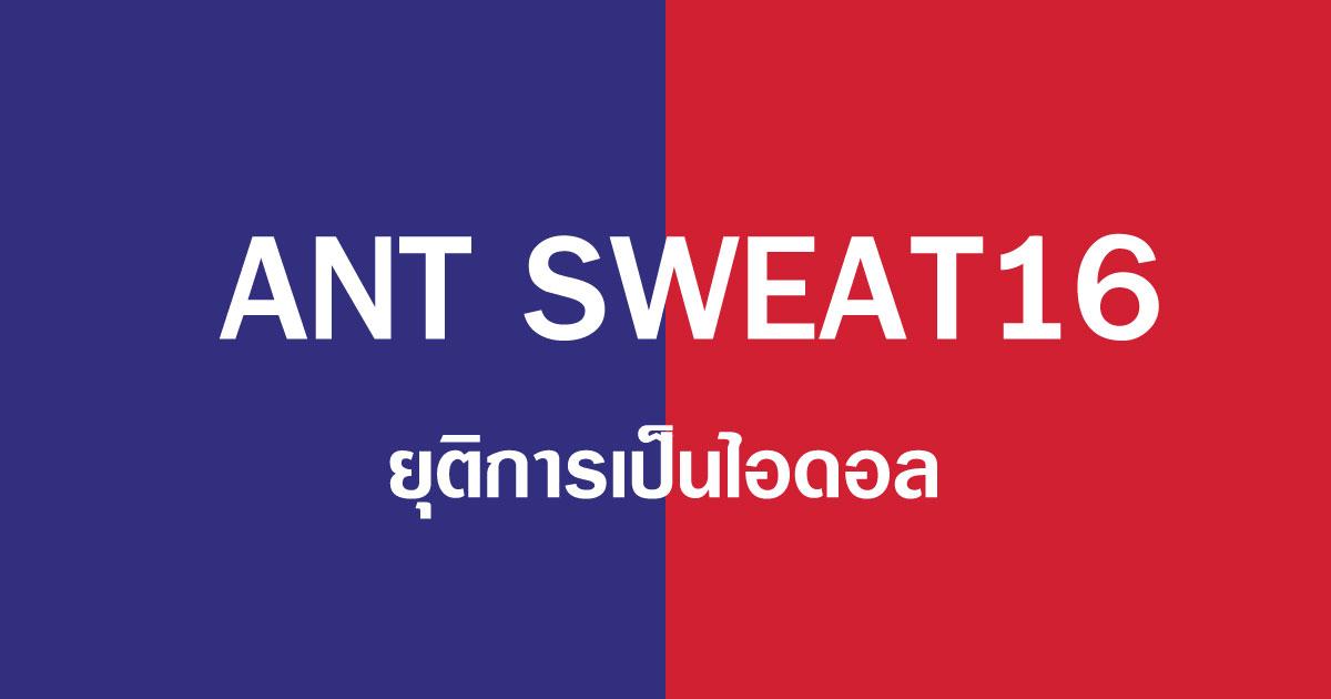 ant sweat16 graduation