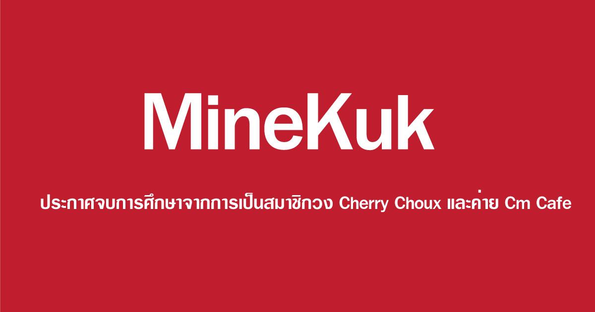 minekuk cheey choux