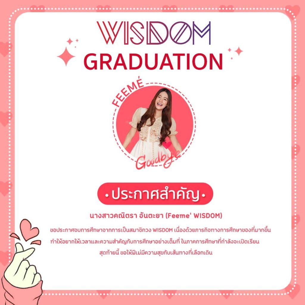 ประกาศจบการศึกษา feeme wisdom
