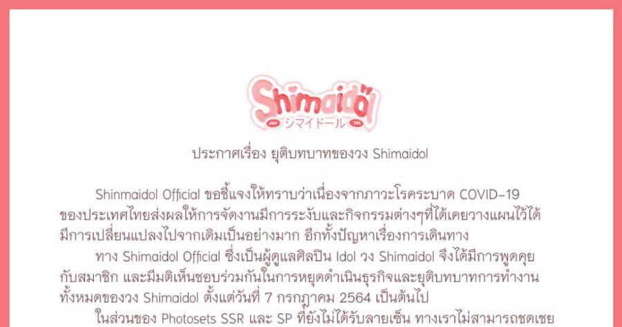 shimaidol announcement