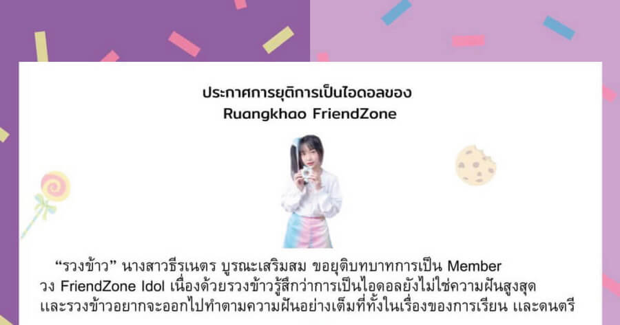 Ruangkhao FriendZone