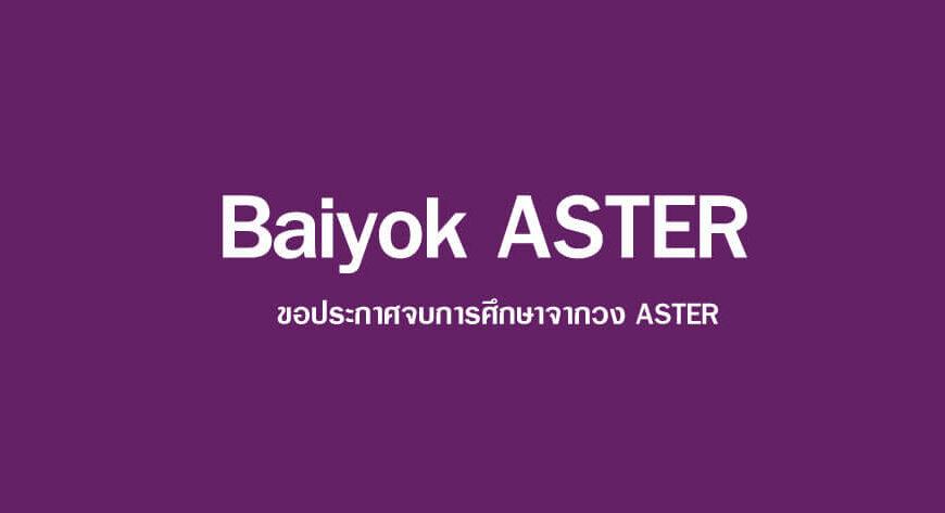 Baiyok ASTER ประกาศจบการศึกษา