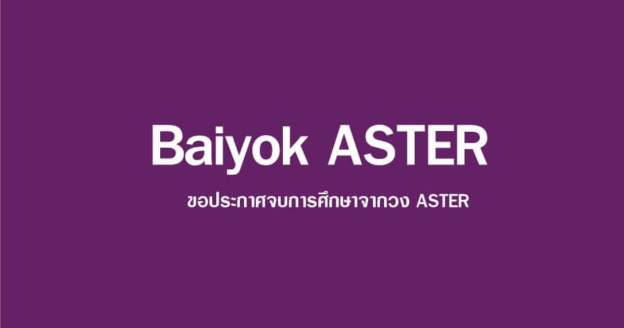 Baiyok ASTER จบการศึกษา