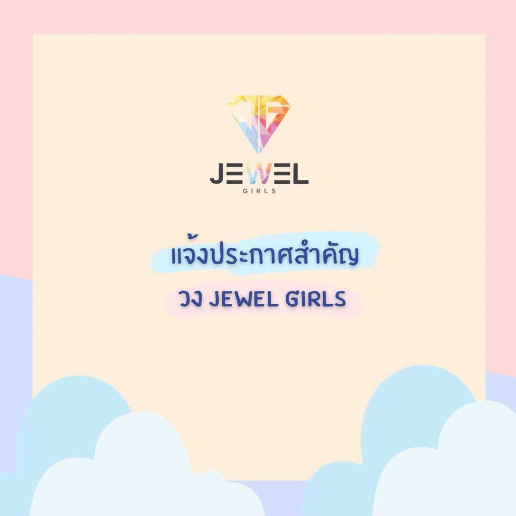 jewel girl announce