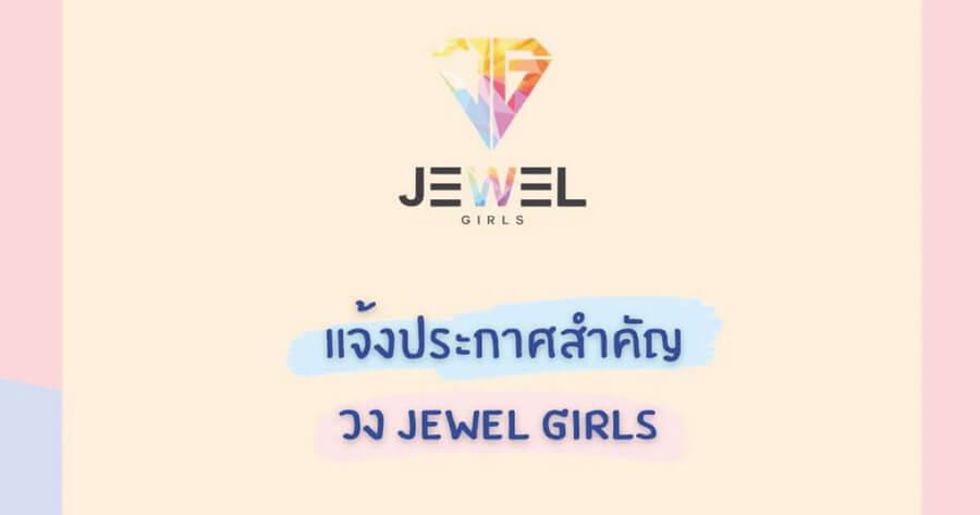 jewel girls announcement