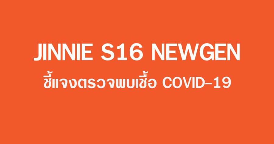 jinnie s16 newgen covid-19
