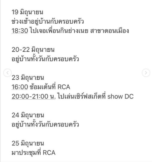 jinnie_s16_timeline