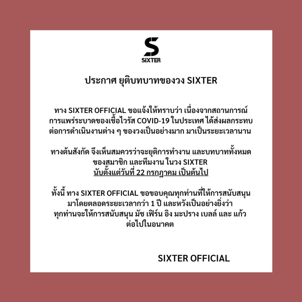 sixter announcement