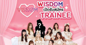 Wisdom เปิดรับสมัคร สมาชิกฝึกหัด หมดเขต 30 สิงหาคม 2564