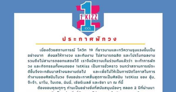 1stkizz ประกาศพักวง