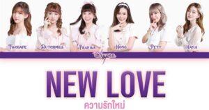 ซิงเกิ้ลแรกของวง Chypre – ความรักใหม่ (New Love)