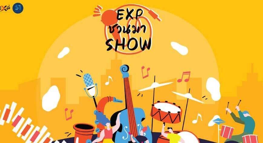 EXP ชวนมาโชว์ ช่วยเหลือนักร้อง ศิลปิน และนักดนตรี