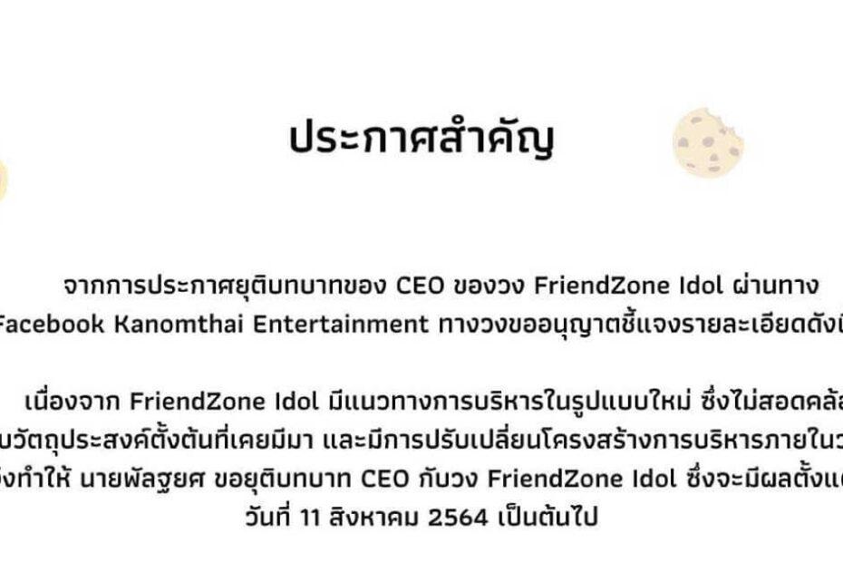 frendzone ceo announcement