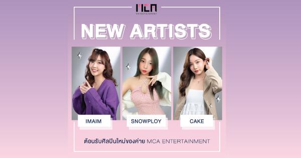 เปิดตัวศิลปินใหม่ของค่าย MCA Entertainment ได้แก่ 'อิ่มเอม', 'สโนว์พลอย', และ 'เค้ก'