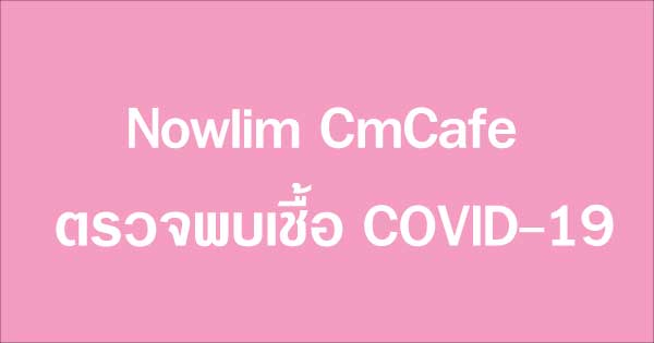 nowlim covid 19