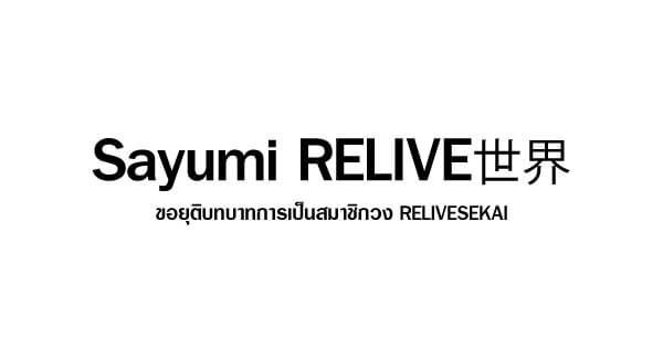 ประกาศประกาศสำคัญจาก RELIVESEKAI