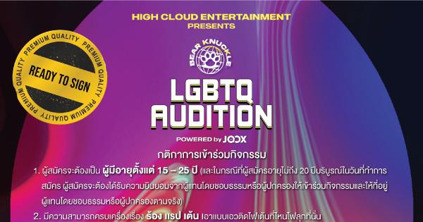high clound entertainment lgbtq audition