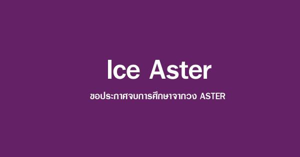 ไอซ์ ประกาศจบการศึกษาจากการเป็นเมมเบอร์วง ASTER