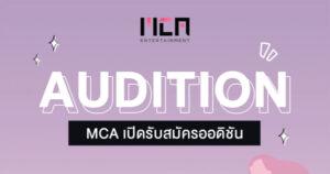 MCA Entertainment เปิดออดิชั่นศิลปินและเด็กฝึก
