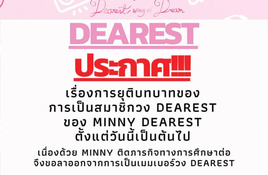 ประกาศ เรื่องการยุติบทบาทของการเป็นสมาชิกวง Dearest ของ Minny Dearest