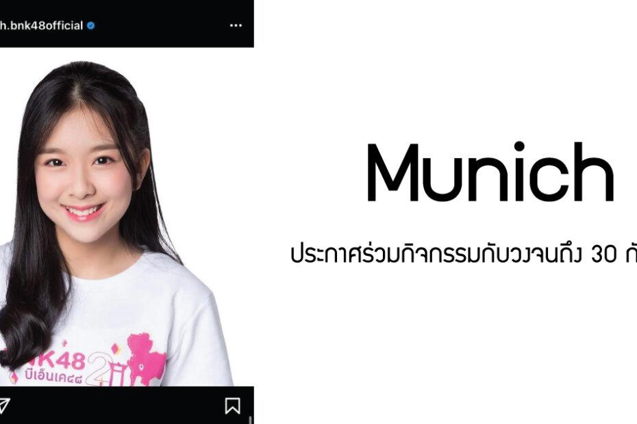 munich BNK48