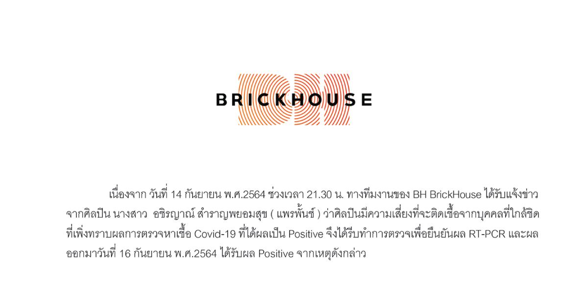 แพรพันช์ ศิลปินจากค่าย BH Brickhouse ติดเชื้อ COVID-19 จากบุคคลใกล้ชิด