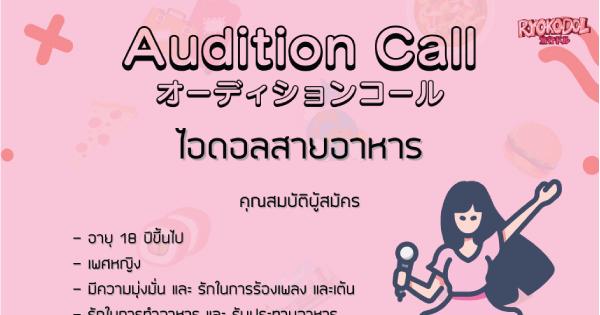 เปิดรับสมัคร Ryokodol The 1st Gen Audition วงไอดอลสายอาหาร