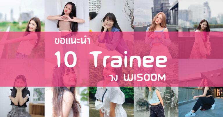 ขอแนะนำ 10 Trainee จากวง Wisdom