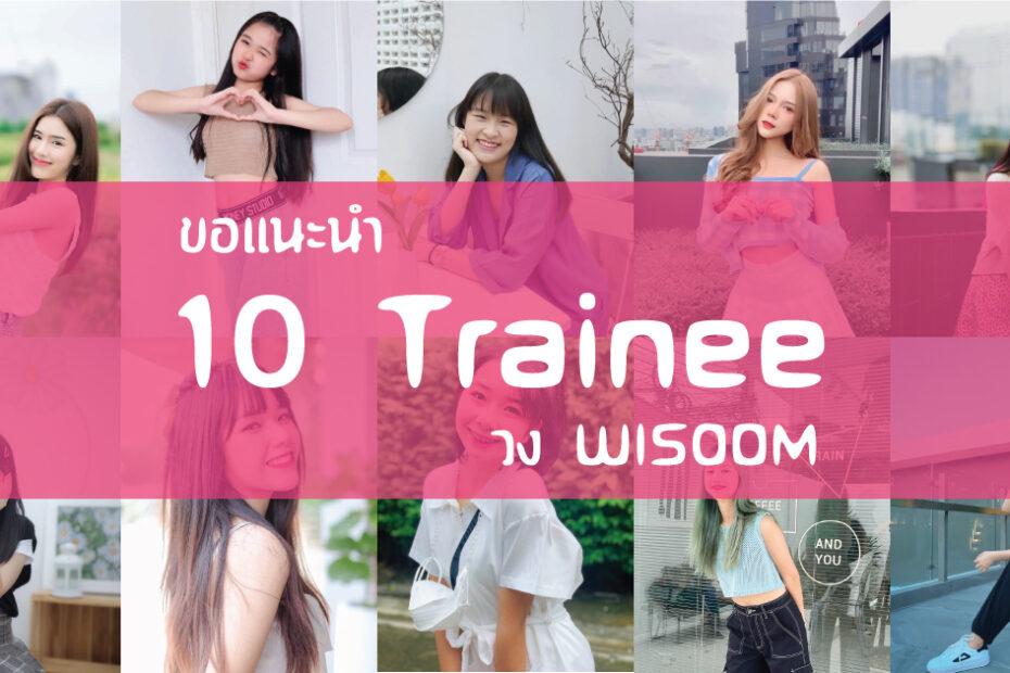wisdom trainee
