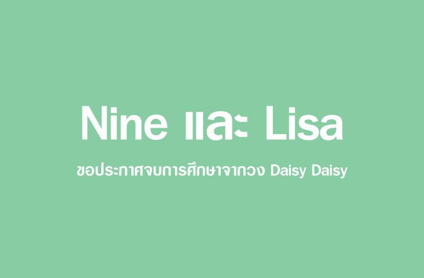 ประกาศสำคัญ นายน์ และ ลิซ่า ประกาศจบการศึกษาจากการเป็นเมมเบอร์วง DAISY DAISY