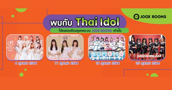 joox room thai idol