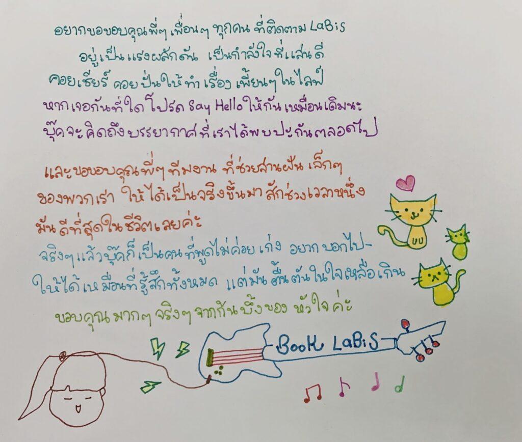 message book labis