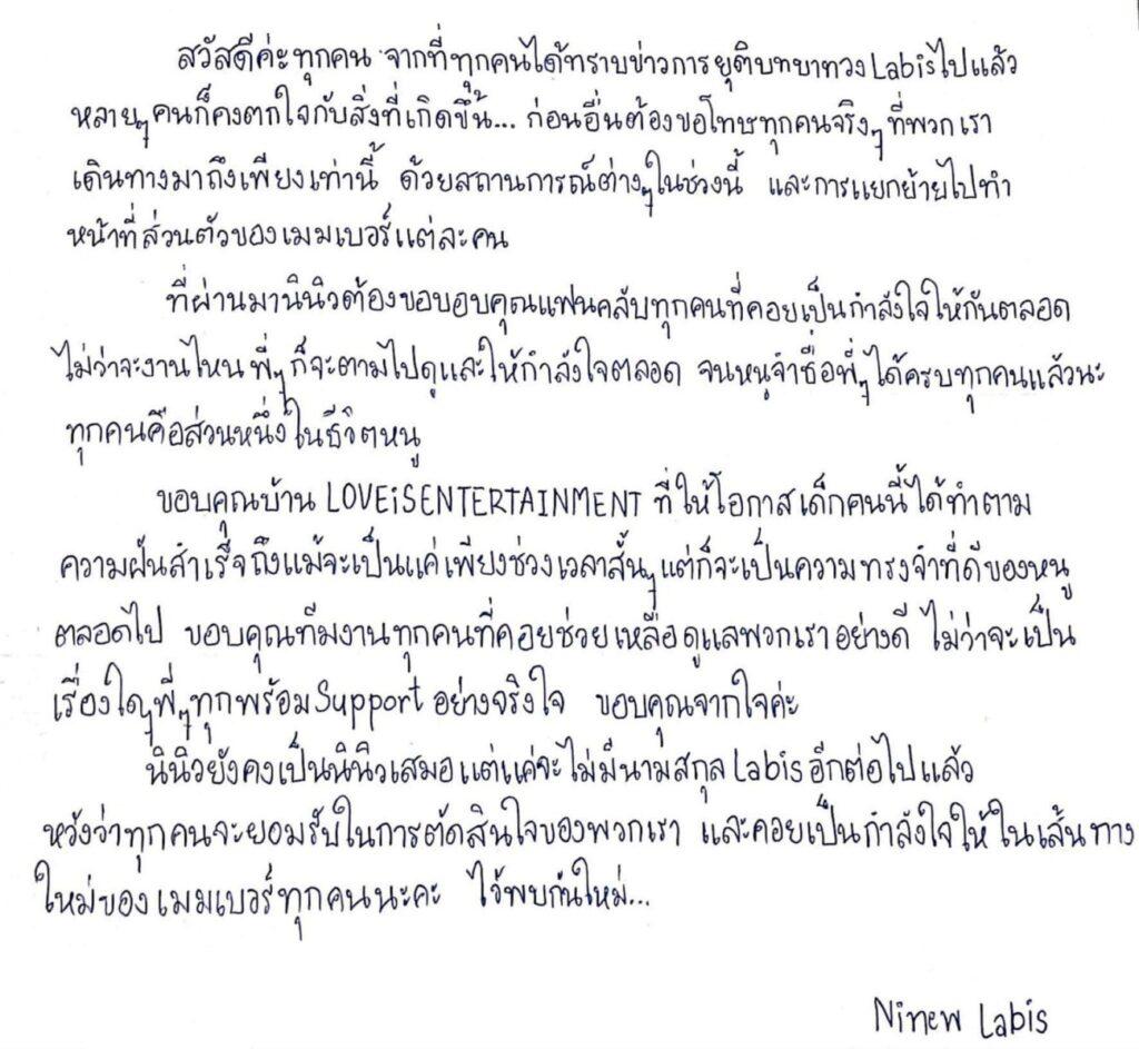 message ninew labis