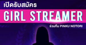 Pinku Notori เปิดรับสมัคร GIRL STREAMER เข้าร่วมทีม