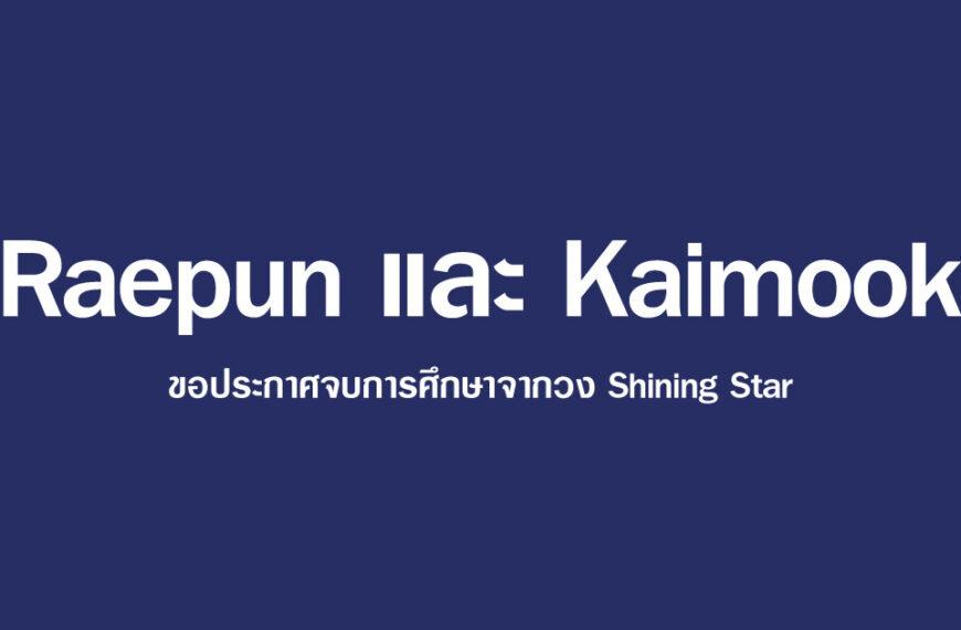 ประกาศจบการศึกษาของ Raepun และ Kaimook จากการเป็นเมมเบอร์วง ShiningStars